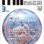 ITmedical2009年3月号の記事を掲載
