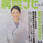 「かごしま病院ナビ Vol.3」に掲載されました