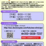 診療予約システムのページを作成