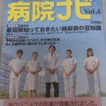 「かごしま病院ナビ vol.4」に掲載されました