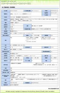 fec_nurse_170102