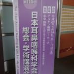 第115回日本耳鼻咽喉科学会総会に参加しました