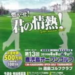 第13回鹿児島オープンゴルフが開催