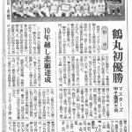 鶴丸高校がマスターズ甲子園出場!