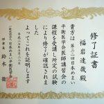 めまい講習会の修了試験に合格しました