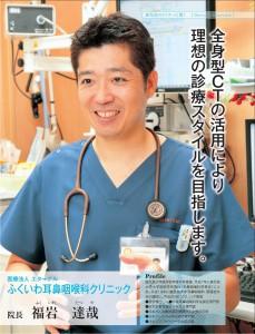 病院ナビ2014_vol5_インタビュー_文字付