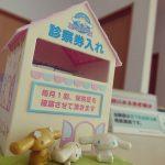 【Instagram】シナモンロールの診察券お預かりボックス