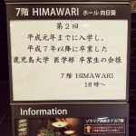 【Instagram】医学部同窓会に参加
