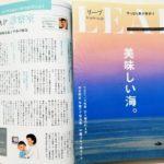 【Instagram】月刊LEAP(7・8月号)に記事掲載