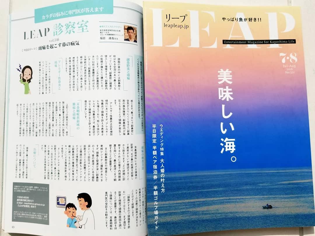 月刊LEAP「LEAP診察室」(7・8月号)に院長の記事が掲載されました。