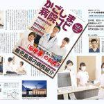 かごしま病院ナビvol.6(2018)に記事掲載