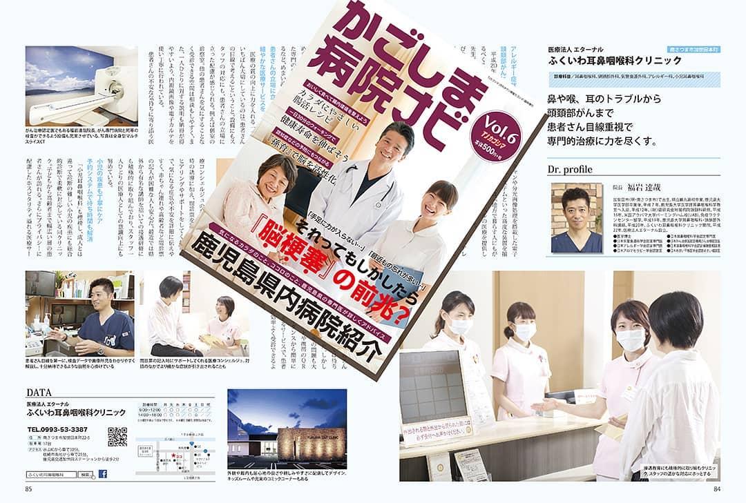 かごしま病院ナビvol.6(2018)に記事掲載。 鹿児島のタウン誌「TJカゴシマ」が年に1回発行している「かごしま病院ナビ」、2018年11月26日発行の第6号に当院の取材記事が掲載されました。 日本アレルギー学会認定専門医としての専門的なアレルギー性鼻炎診療、がん治療認定医としての頭頸部がんの早期診断、さらに日本めまい平衡医学会認定めまい相談医としての専門的めまい診療について取材を受けました。 また自宅電話やスマホで診療予約出来るオンライン予約システム、めまい診療にて用いる分析装置、全身型CT装置などについても解説しています。 鹿児島県内の書店やコンビニで好評発売中です。