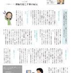「LEAP診察室」記事を公開