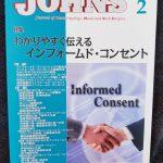 耳鼻咽喉科専門誌「JOHNS」に記事掲載