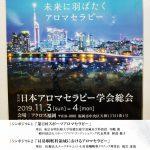 第22回日本アロマセラピー学会シンポジウムで座長を務めます