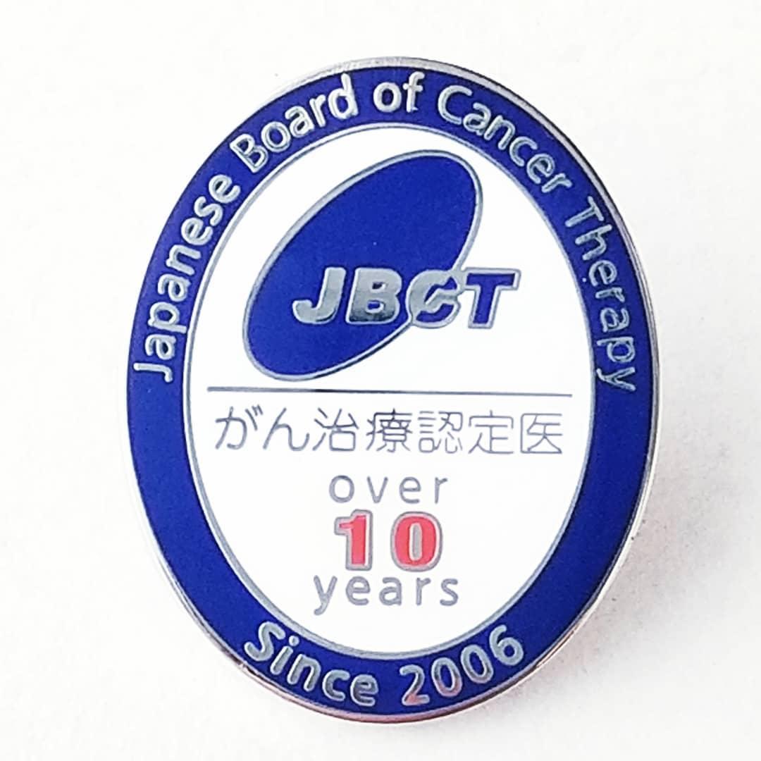 がん治療認定医を取得して10年経過。日本がん治療認定医機構によって定められた「がん治療認定医」、認定更新試験を経て二回目の更新が完了しました。その記念に、機構からバッジを贈呈されました これからも技術と知識向上に務めて、当院設立時の理念である「頭頸部がんの早期診断」を目指し続けます。