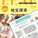 鹿児島の情報誌LEAP(2020年9-10月号)に執筆記事が掲載