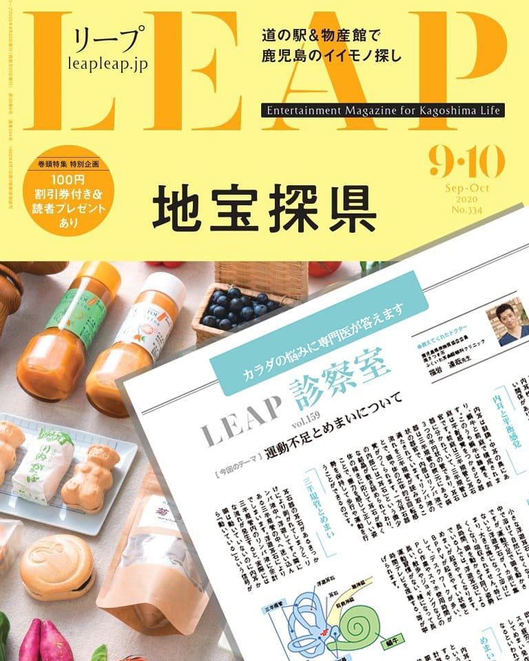 鹿児島の情報誌LEAPに執筆記事が掲載。 2020年8月20日に発行された「情報誌LEAP9-10月号」におきまして、「LEAP診察室・カラダの悩みに専門医が答えます」の記事を書かせていただきました。 タイトルは「運動不足とめまい」。 めまいは多くの方が経験される症状ですが、その多くは内耳が原因で起こります。さらに内耳性めまいは運動不足と深い関係があるんです。 自粛期間での運動不足、リモートワークで同じ姿勢を取り続けること、長時間のテレビ・スマホ視聴、これらはどれもめまいを起こしやすい原因と言われています。。。 その理由と対策を記事内で詳しく解説しております。 情報誌LEAPは県内の書店やコンビニで発売前とのことで、よろしければ是非ご覧下さい