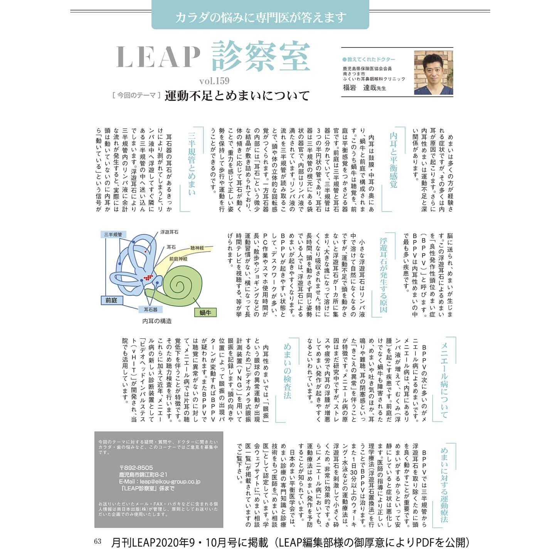 タウン情報誌LEAPの2020年9・10月号にて「LEAP診察室」を執筆しました