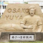 大迫勇也選手の砂像
