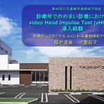 日本耳鼻咽喉科学会鹿児島県地方部会にて発表しました