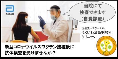 コロナワクチン接種後の抗体検査を行っています